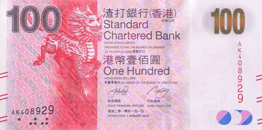 香港渣打银行 100元 麒麟献瑞钞