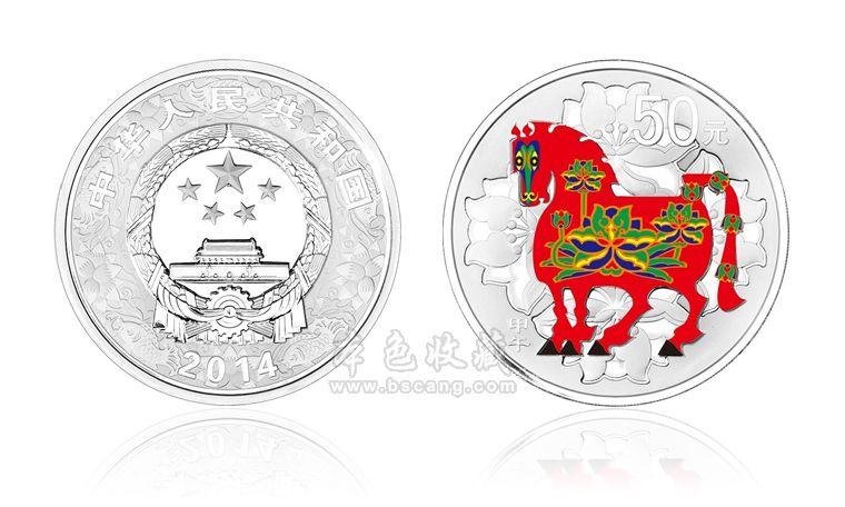 2014 马年 圆形 5盎司 彩色银币