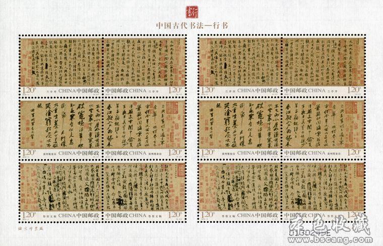 2010-11 中国古代书法--行书 宣纸 小版
