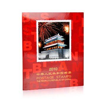 2010年邮票年册(北方册)