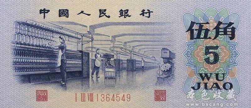 第三套人民币 5角 凸版 水印 纺织工人