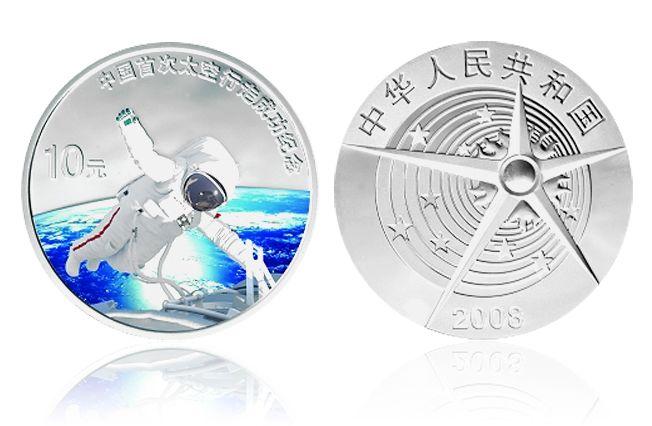2008 神七 中国首次太空行走成功 彩色金银币套装