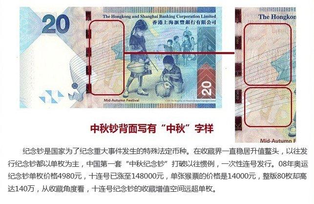 《庆中秋》中秋钞 十连号 珍藏册