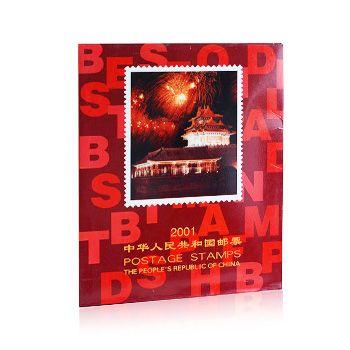 2001年邮票年册(北方册)