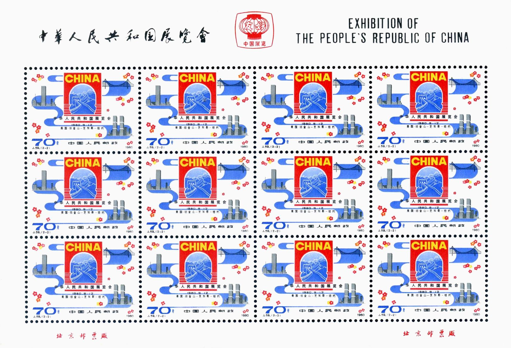 1974-1982 年册大全(含中美小型张)