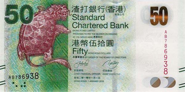 香港渣打银行 50元 神龟贺寿钞 十连号
