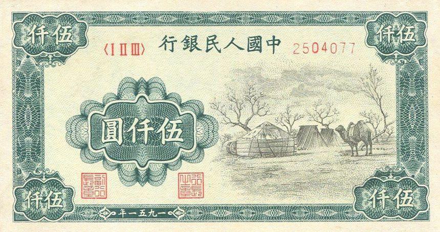 第一套人民币 5000元 蒙古包