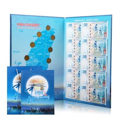 《中秋团圆 天涯共此时》中秋钞 十连号 台湾版图硬币珍藏册