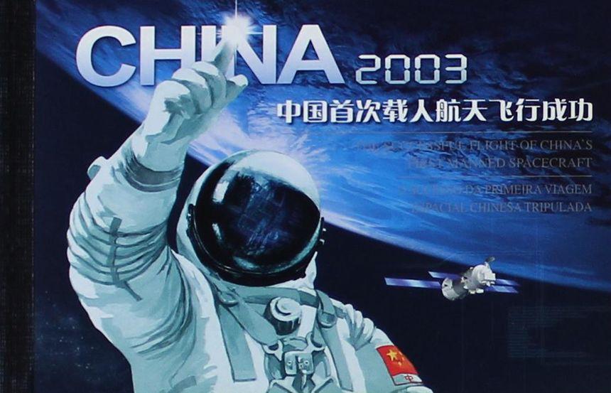 SB25 中国首次载人航天飞行成功 小本票