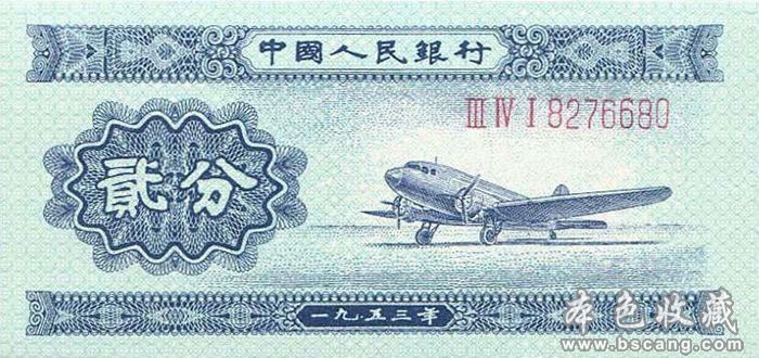 第二套人民币 2分 飞机 长号码