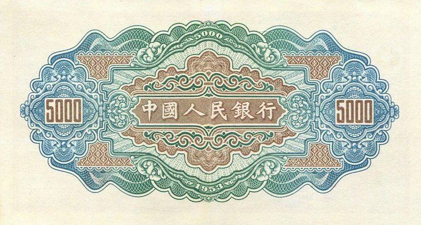 第一套人民币 5000元 渭河桥