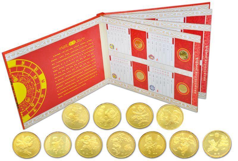 十二生肖纪念币珍藏册(十二枚全)