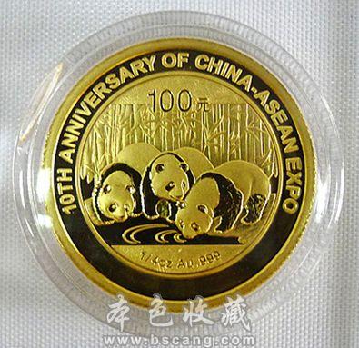 2013年 东盟博览会10周年 熊猫加字 金银币套装