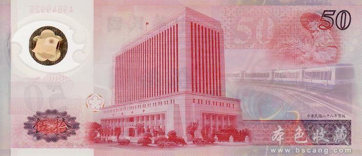 新台币发行50周年 纪念钞