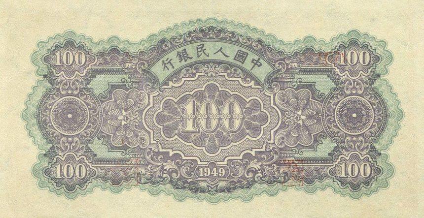 第一套人民币 100元 北海桥 黄色平三版