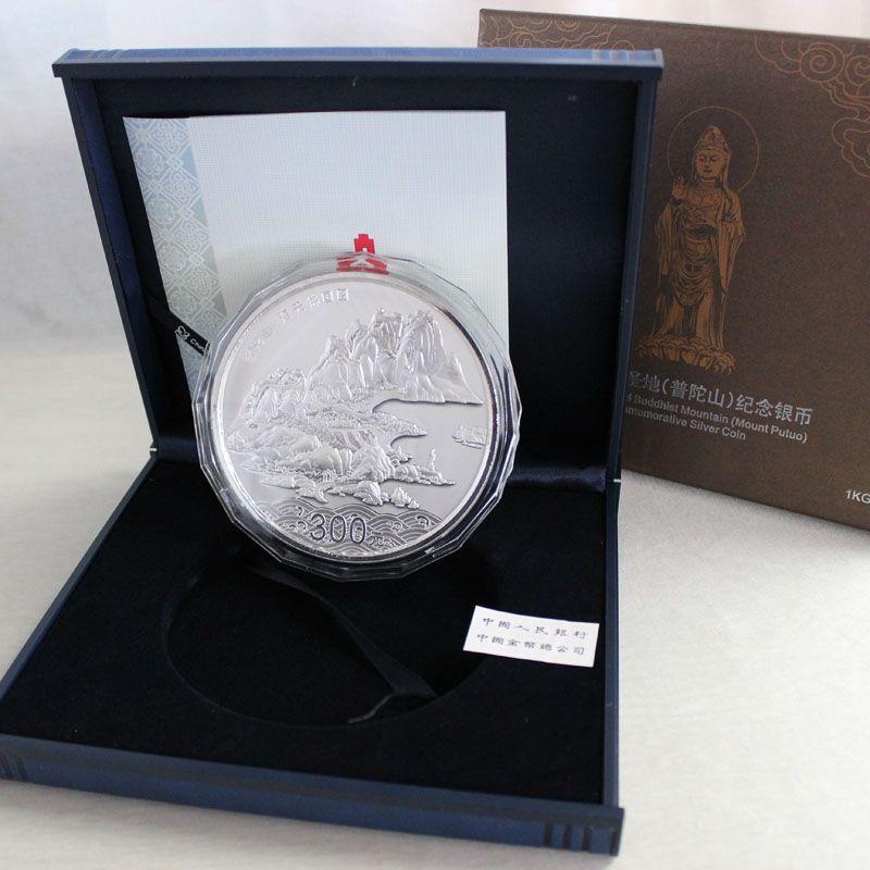2013 中国佛教圣地 普陀山 1公斤 银币