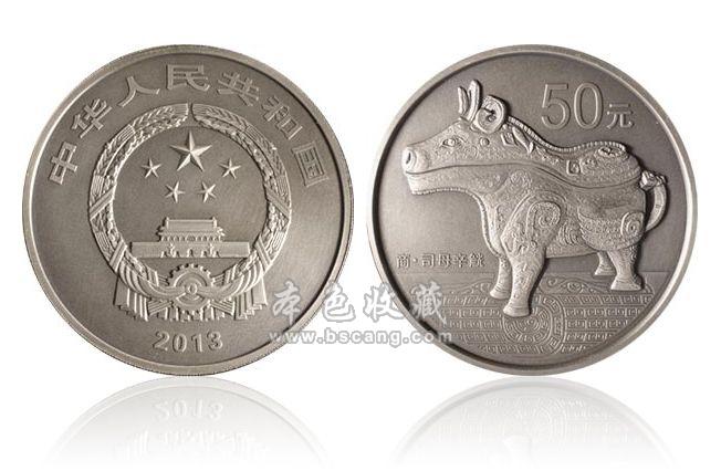 2013 中国青铜器金银纪念币(第二组)5盎司 银币