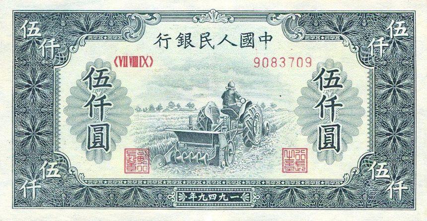 第一套人民币 5000元 耕地机