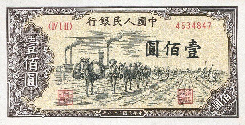 第一套人民币 100元 驮运