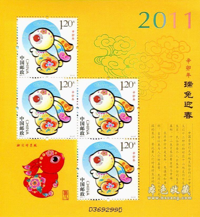 2011-1 第三轮生肖邮票 兔 黄版