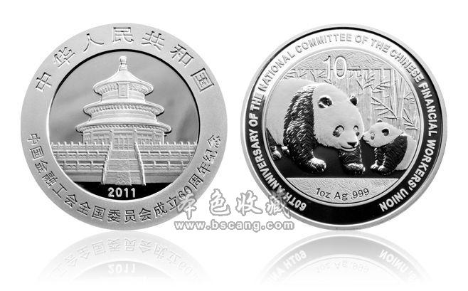 2011年中国金融工会成立60周年 熊猫加字 1盎司 银币