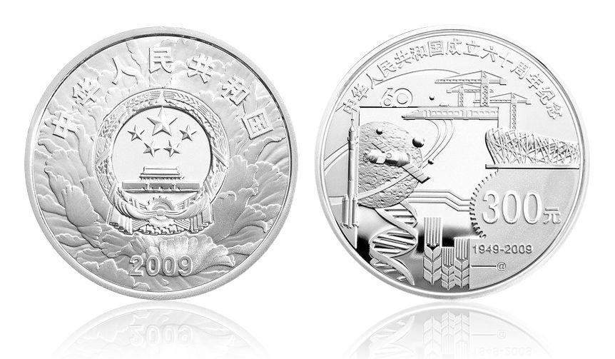 2009 中华人民共和国成立60周年纪念 1公斤 银币