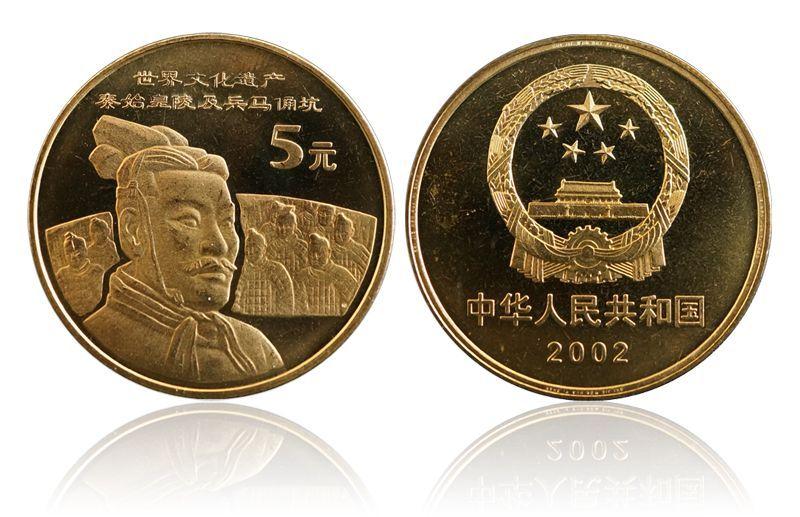 2002年 世界文化遗产 长城与兵马俑 纪念币