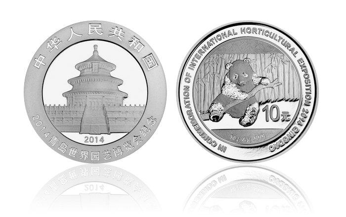 2014 青岛世界园艺博览会 熊猫加字 金银币套装