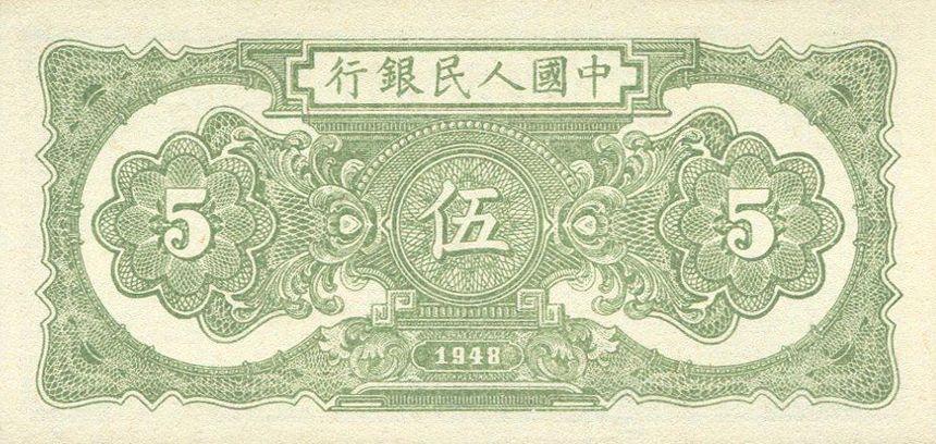 第一套人民币 5元 帆船
