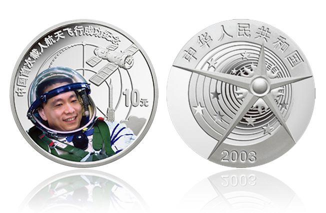 2003 神五 中国首次载人航天飞行成功 彩色金银币套装