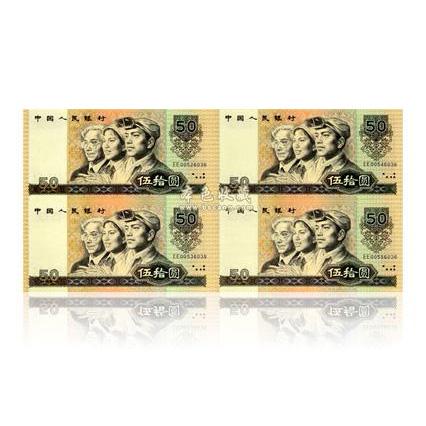第四套人民币 50元 80版 四连体