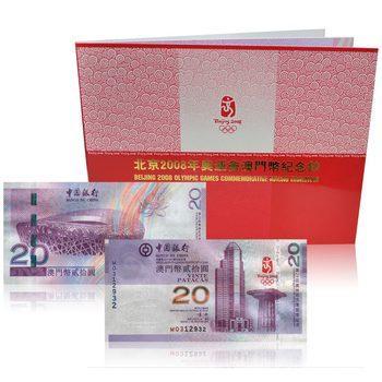2008北京奥运纪念钞 澳门 20元