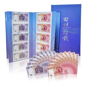 澳门回归10周年纪念钞 10元20元 十连号 套装