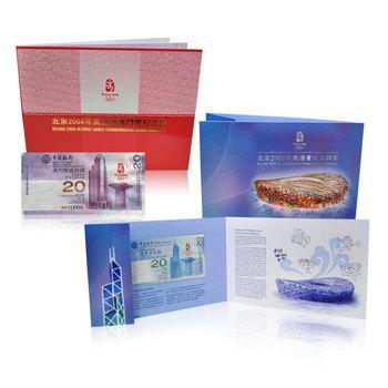 2008北京奥运纪念钞 香港澳门 20元 套装