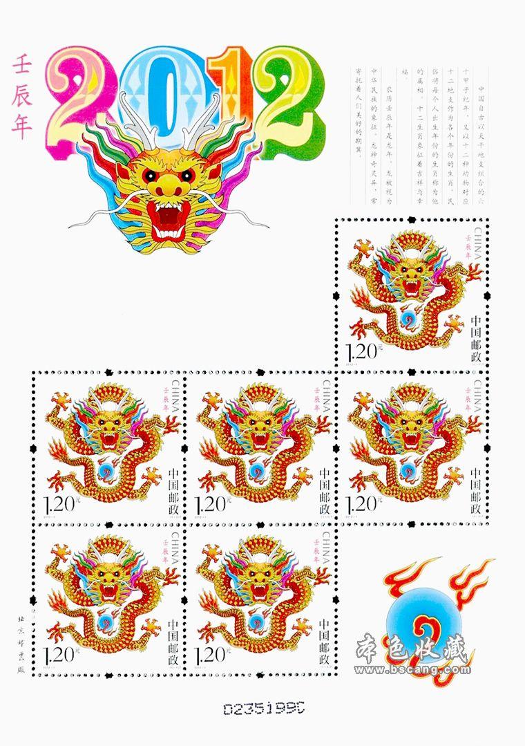 2012-1 第三轮生肖邮票 龙 小版