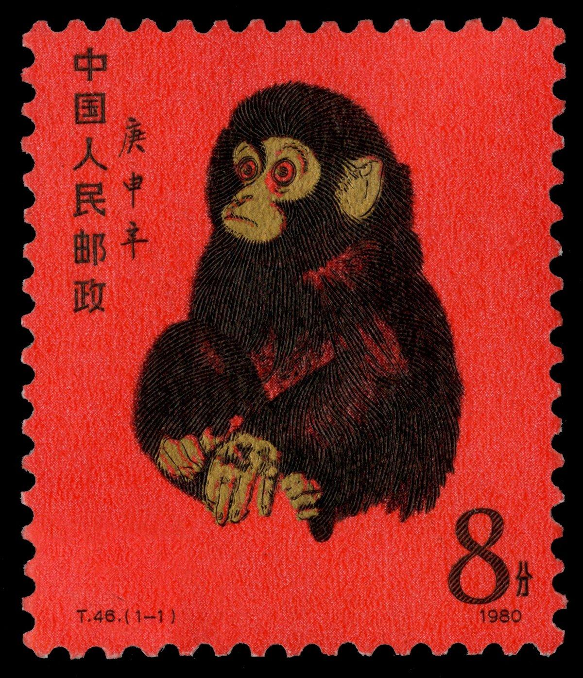 T46 1980年 第一轮生肖邮票(猴)