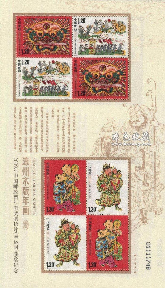 2009-2 漳州木版年画 丝绸 小版