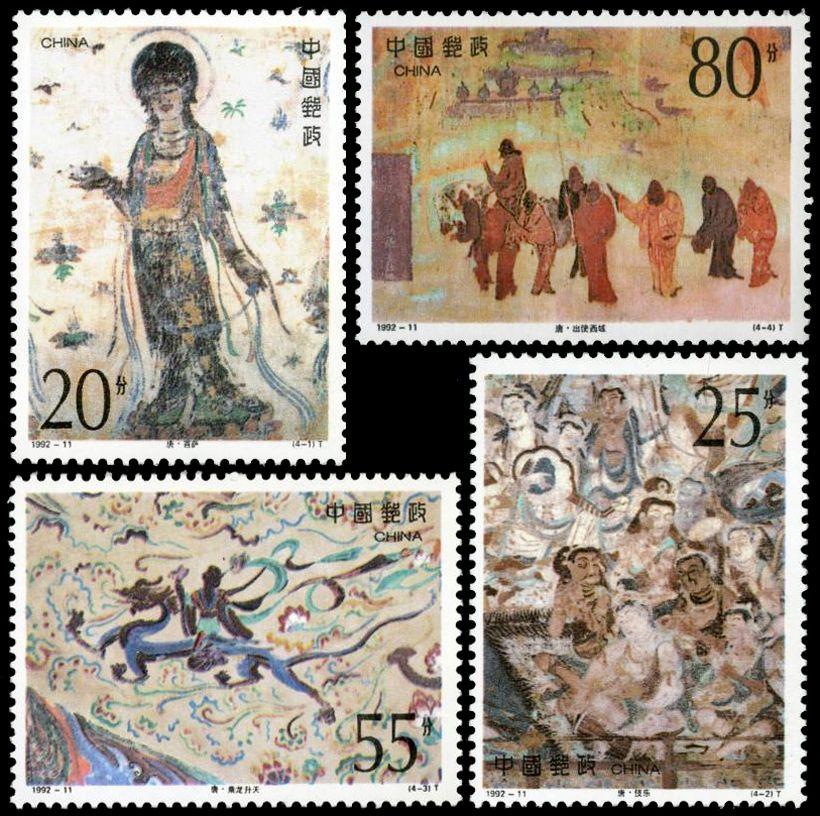 1992-11 敦煌壁画 第四组 大版
