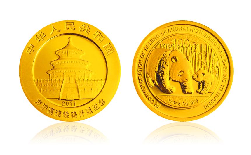 2011年 京沪高速铁路开通 熊猫加字 金银币套装