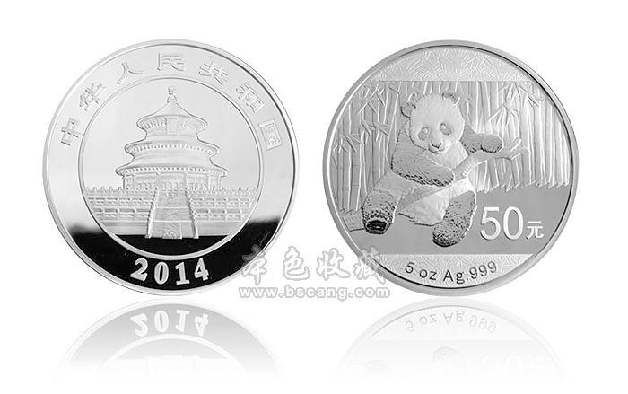 2014年熊猫金银币 5盎司 银币