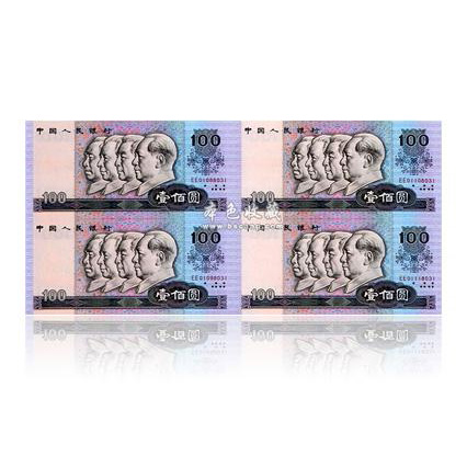 第四套人民币 100元 90版 四连体
