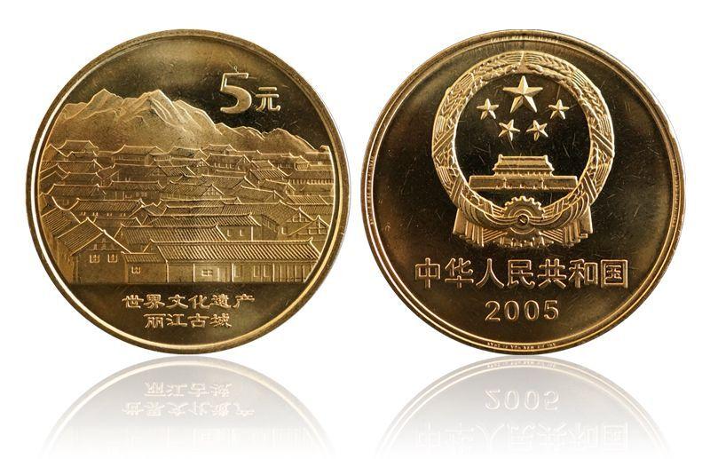2005年 世界文化遗产 青城山与都江堰丽江古城 纪念币
