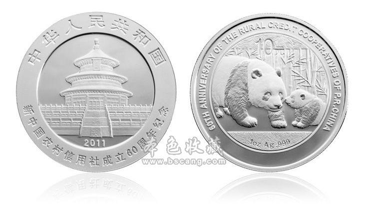 2011年 农村信用社成立60周年 熊猫加字 1盎司 银币