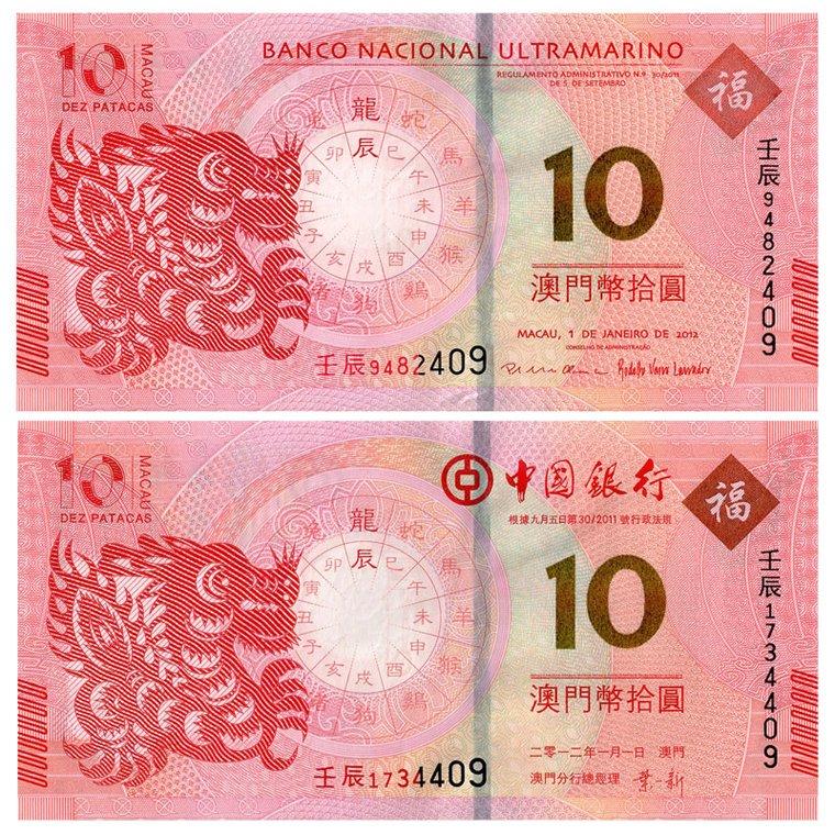2012 澳门生肖龙年纪念钞 一版 尾三同 十连号