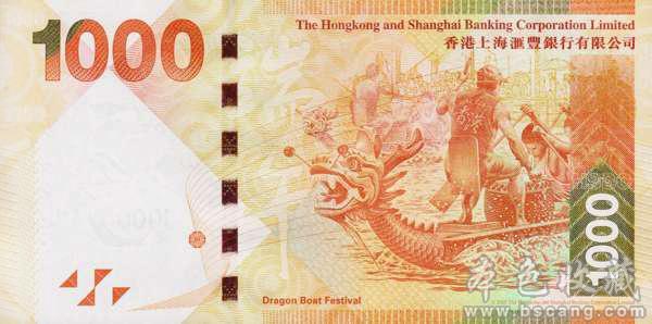 吉庆佳节纪念钞 1000元 端午钞