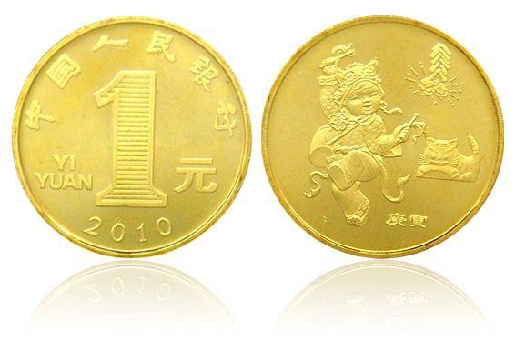 2010 虎年 贺岁生肖纪念币