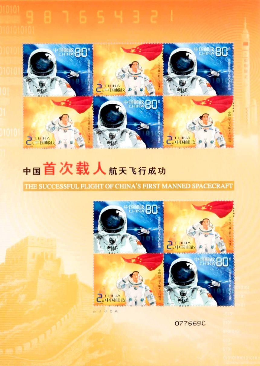 2003-特5 中国首次载人航天飞行成功 小版