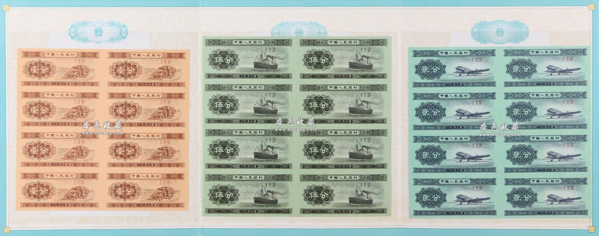 第二套人民币 分币 八连体