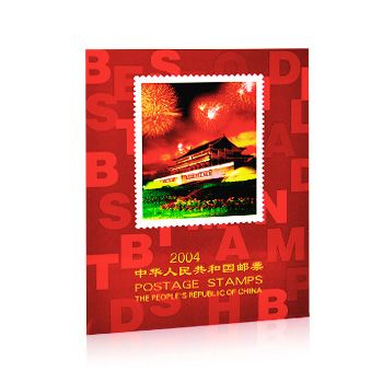2004年邮票年册(北方册)