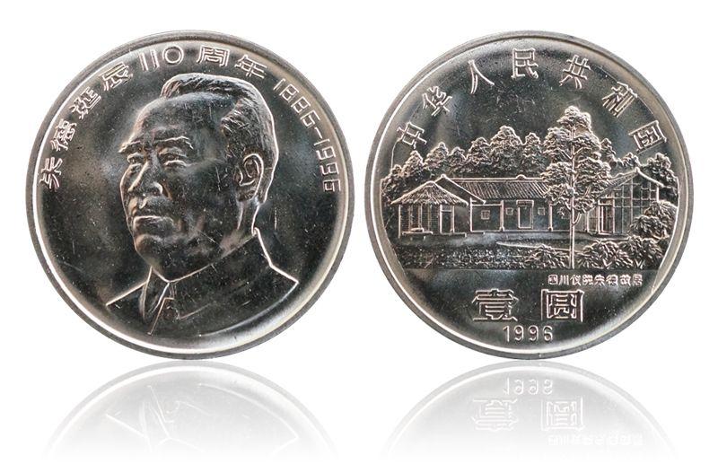 1996年 伟人系列 朱德诞辰110周年 纪念币
